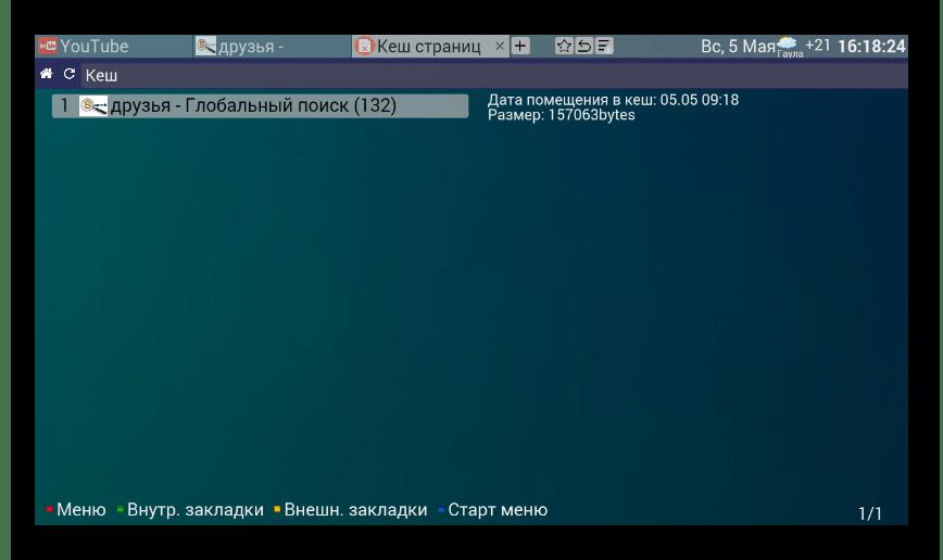 Просмотр кэша в ForkPlayer на Android