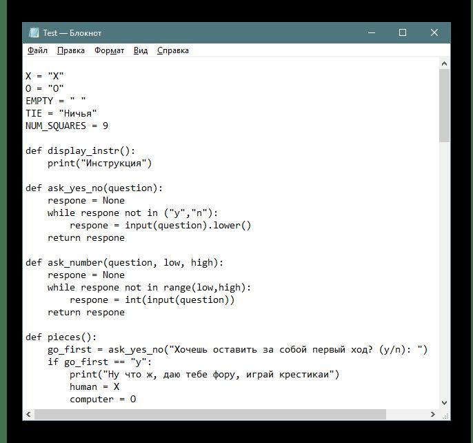 Просмотр содержимого файла формата PY через блокнот