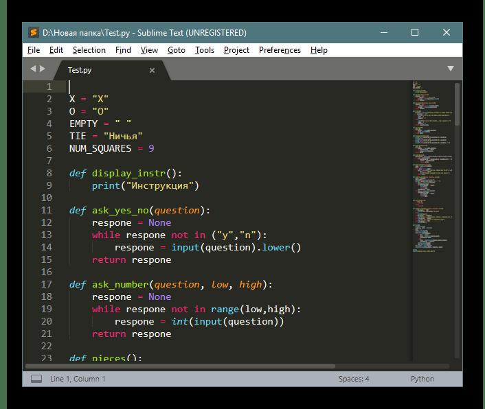 Просмотр содержимого открытого файла через программу Sublime Text