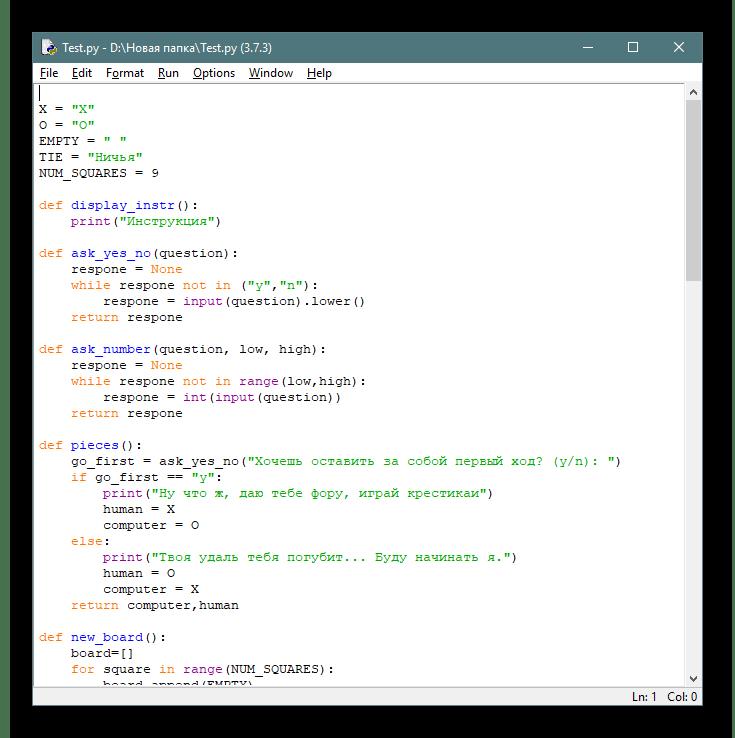 Просмотр содержимого открытого файла в Среде разработки IDLE