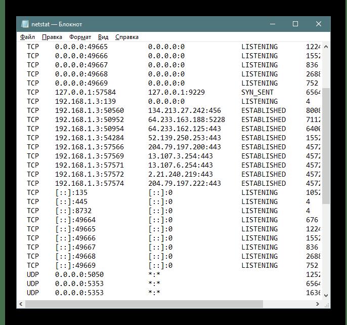 Просмотр текстового файла с результатами netstat