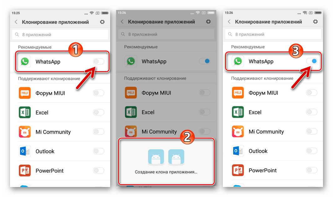 Процесс клонирования приложения в Настройках на Android