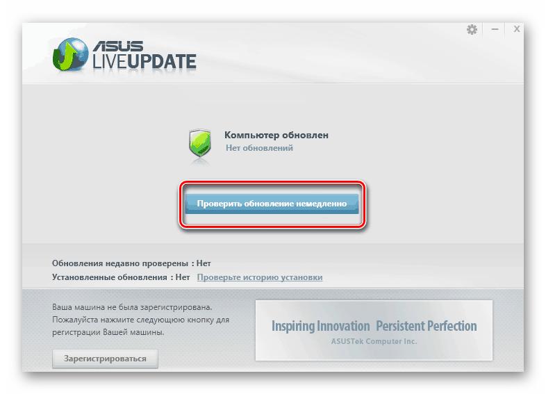 Проверка актуальности драйверов ноутбука X555L с помощью фирменной утилиты обновления ASUS Live Update