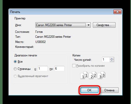 Проверка правильности параметров печати в программе Posteriza