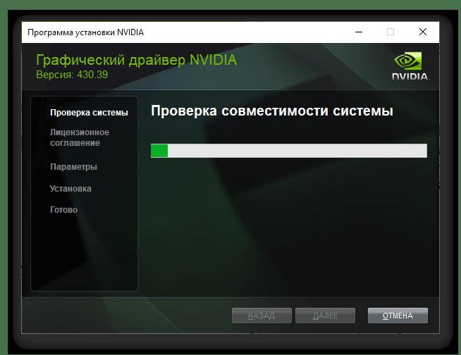Проверка совместимости системы для установки драйвера для видеокарты NVIDIA GeForce 610