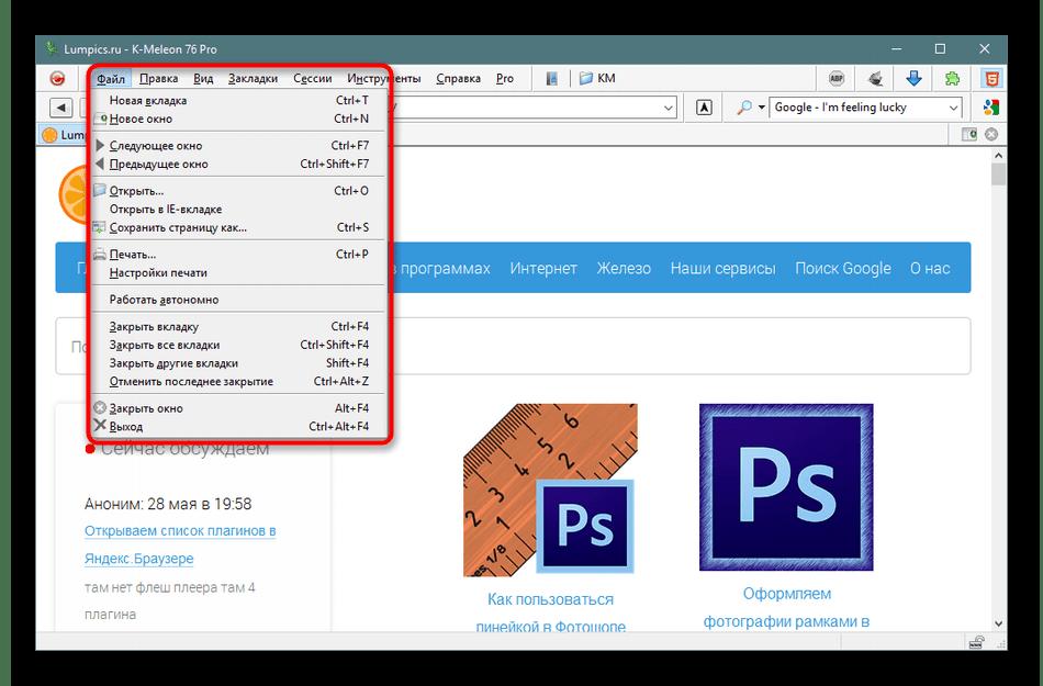 Работа с файлами и вкладками в браузере K-Meleon