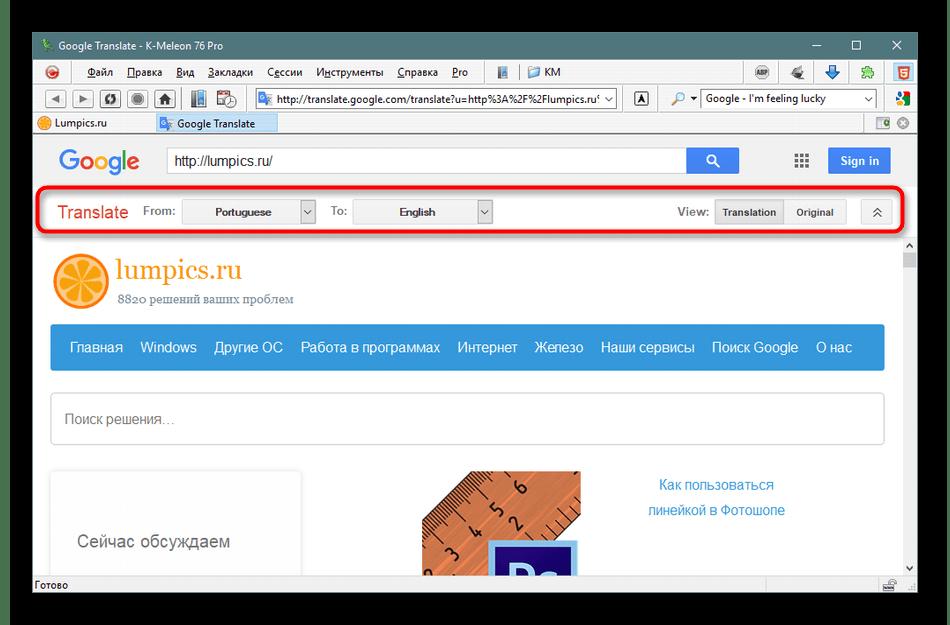 Работа с открывшимся переводчиком в браузере K-Meleon