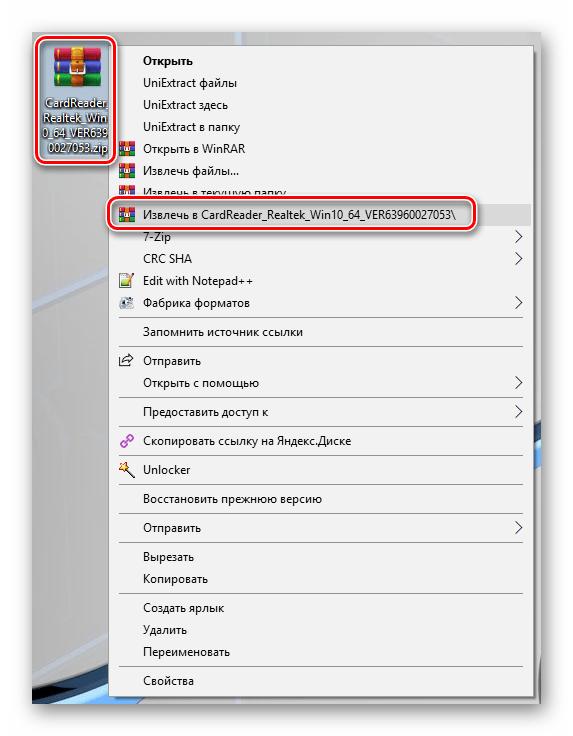 Распаковка пакета драйвера для ноутбука Asus X555L