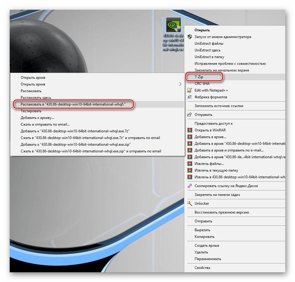 Распаковка пакета драйвера в отдельную папку с помощью программы 7-Zip