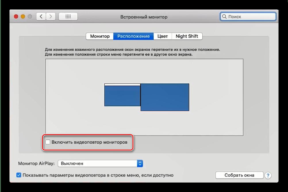 Расширение мониторов при подключении MacBook к телевизору