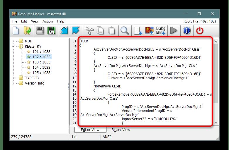 Редактирование исходного кода открытого файла в программе Resource Hacker