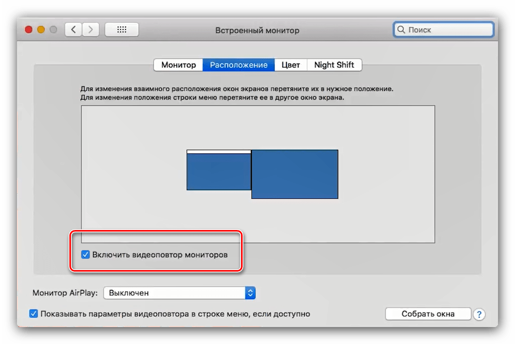 Режим дублирования мониторов при подключении MacBook к телевизору