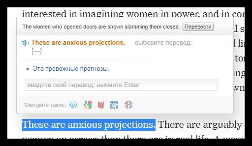 Результат перевода с поддержкой  LinguaLeo English Translator в Google Chrome