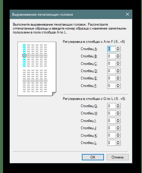 Результаты первого выравнивания печатающих головок принтера Windows 10