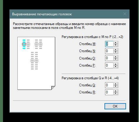 Результаты второго выравнивания печатающих головок принтера Windows 10