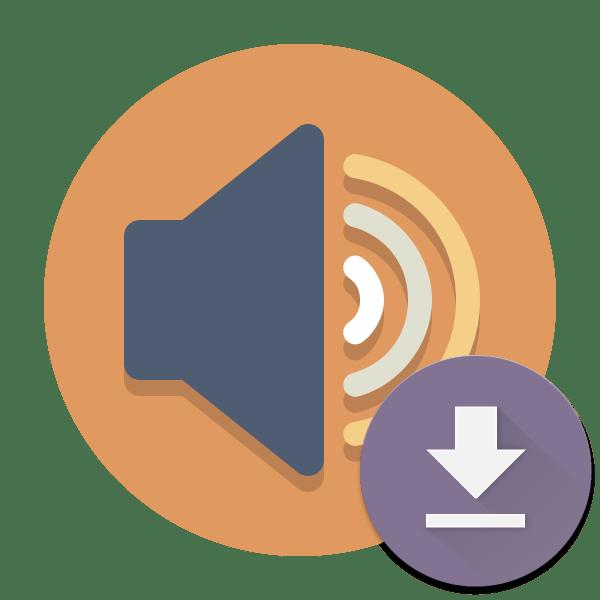 Скачать драйвер аудиоконтроллера мультимедиа для Windows 7