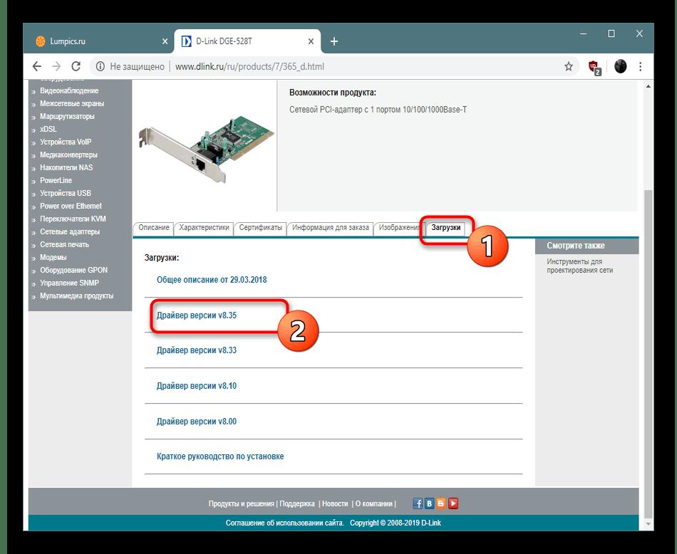 Скачивание драйвера для сетевого адаптера с официального сайта производителя