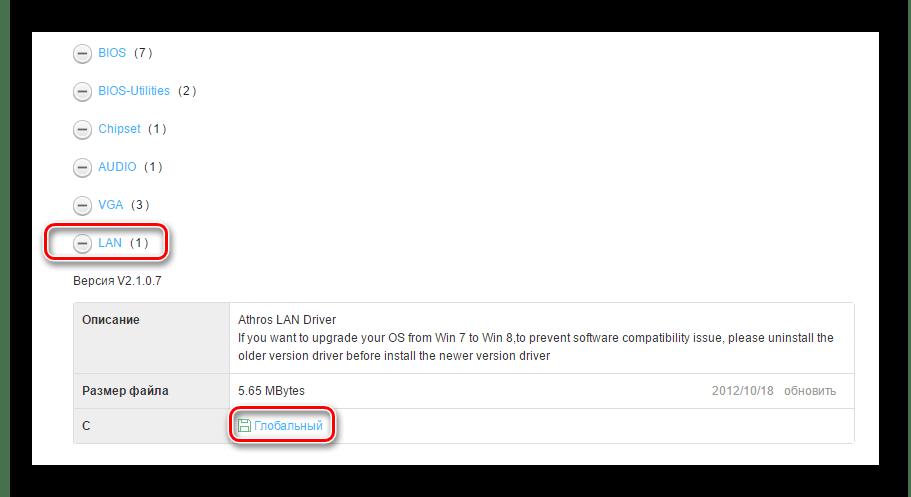 Скачивание драйвера для встроенной сетевой карты с официального сайта производителя
