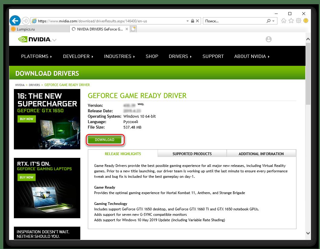 Скачивание найденного драйвера для видеокарты NVIDIA GeForce 610 в Internet Explorer