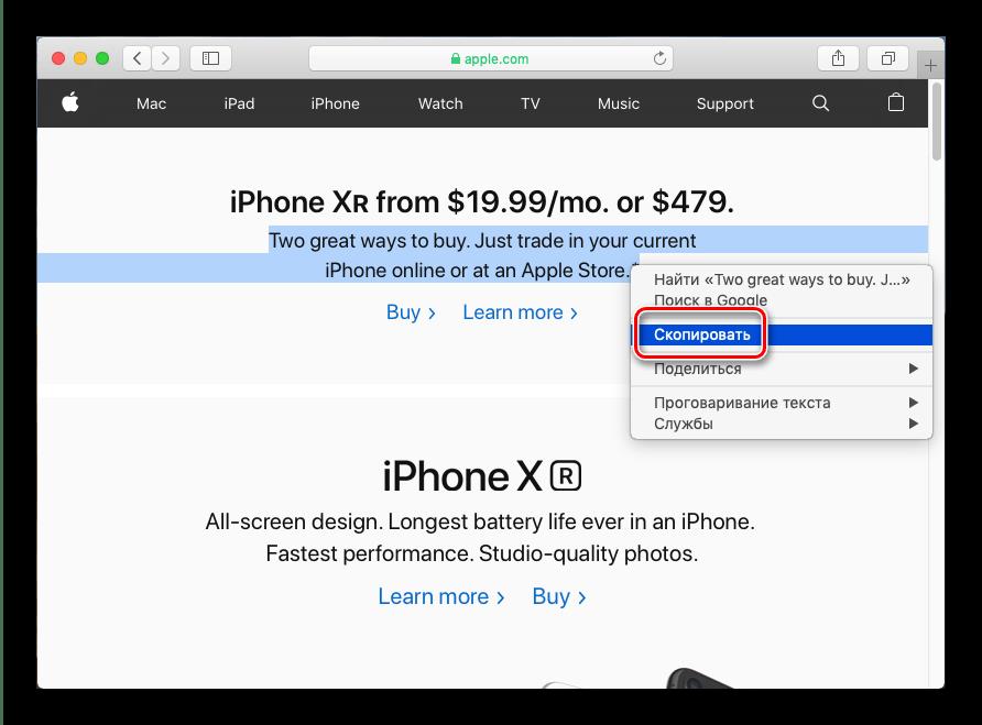 Скопировать текст на MacBook с помощью контекстного меню