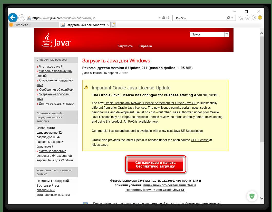 Согласиться и начать загрузкку Java для поиска драйвера для видеокарты NVIDIA GeForce 610 в Internet Explorer