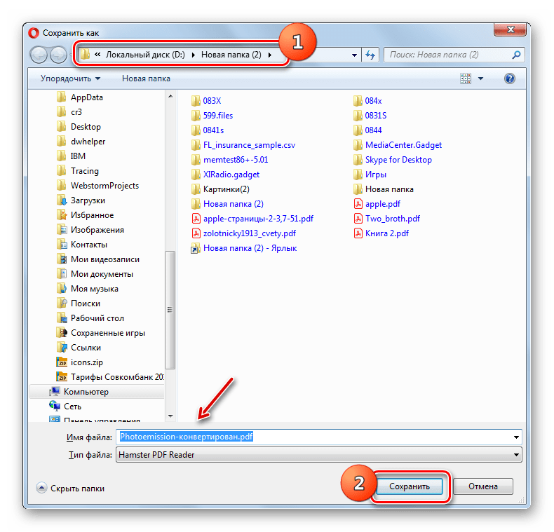 Сохранение на компьютере готового файла PDF в окне Сохранить как на сайте SmallPDF в браузере Opera