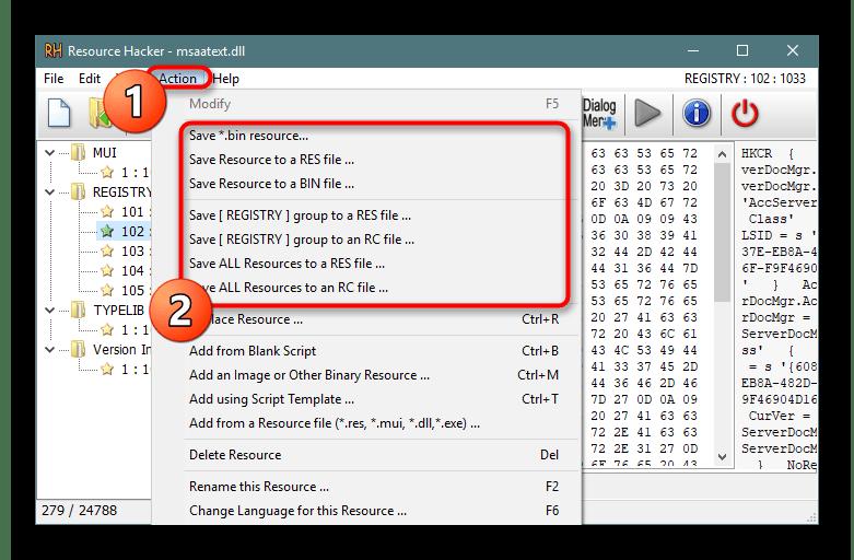 Сохранение отредактированного файла в доступном формате в программе Resource Hacker