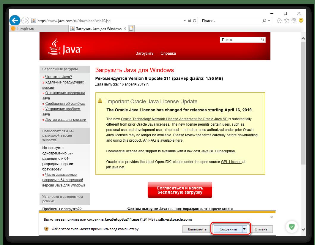 Сохранить установщик Java для поиска драйвера для видеокарты NVIDIA GeForce 610 в Internet Explorer