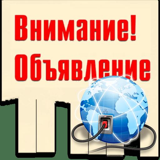 Создание онлайн-оглашений