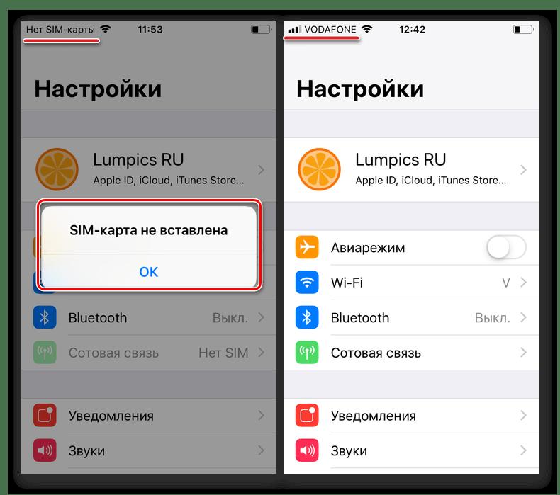 Телефон Apple iPhone не видит SIM-карту