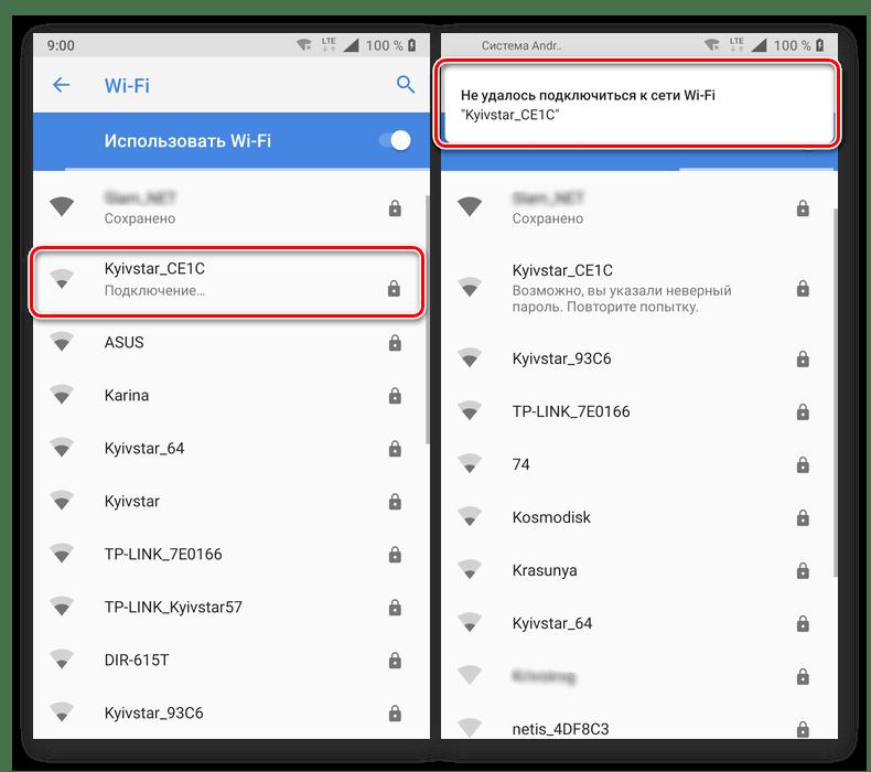 Телефон на базе ОС Android не подключается к Wi-Fi-сети