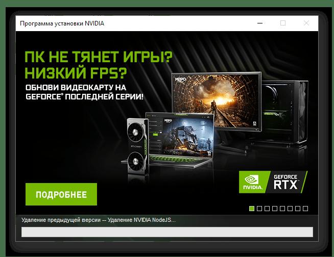 Удаление старой версии драйвера для видеокарты NVIDIA GeForce 610