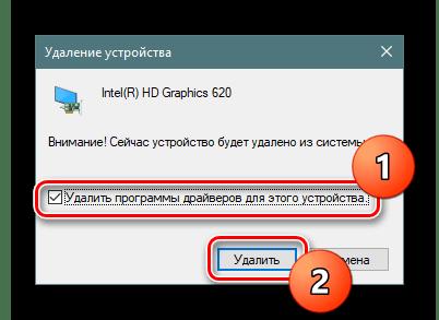 Удаление устройства вместе с драйверами в Windows 10
