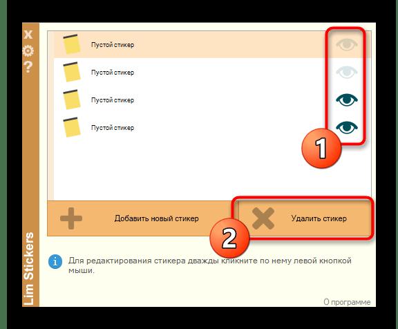 Управление созданными заметками в программе Lim Stickers