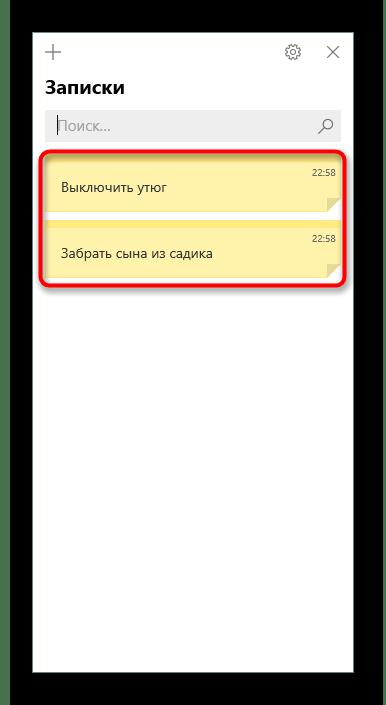 Управление созданными заметками в программе Sticky Notes