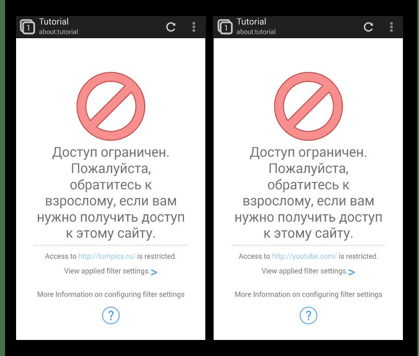 Успешная блокировка сайта в Safe Browser на Android