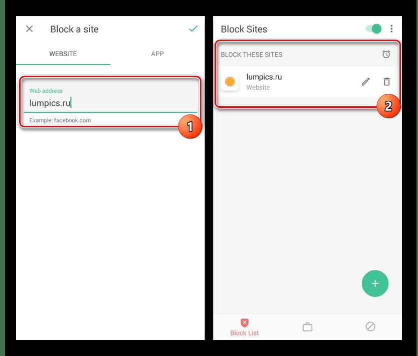 Успешное добавление сайта в BlockSite на Android