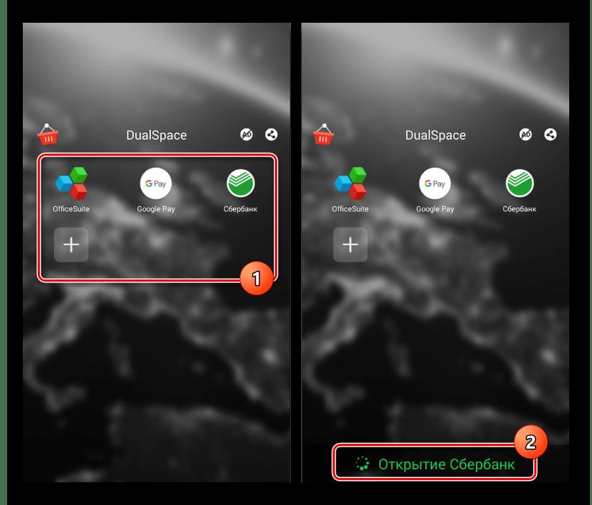 Успешное клонирование приложений в DualSpace на Android