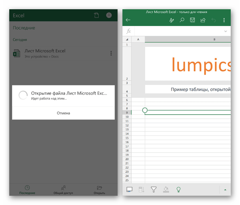 Успешное изобретение  документа XLSX в MS Excel на Android