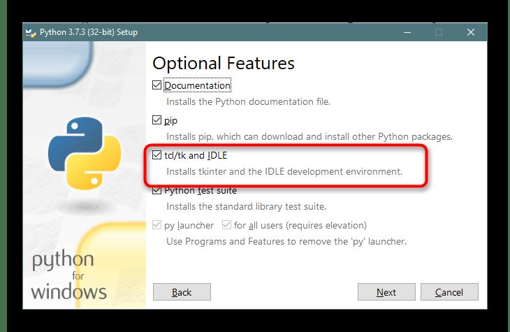 Установка Среды разработки IDLE языка Python для дальнейшего открытия файлов PY