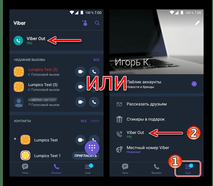 Вайбер для Андроид - как проверить счет Viber Out