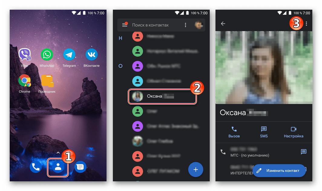Вайбер для Андроид - открытие карточки контакта из адресной книги Андроид для звонка через Viber Out