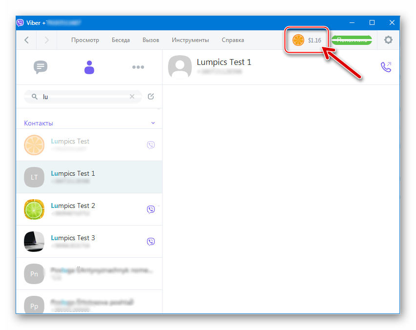Вайбер для Windows счет в системе Viber Out пополнен успешно