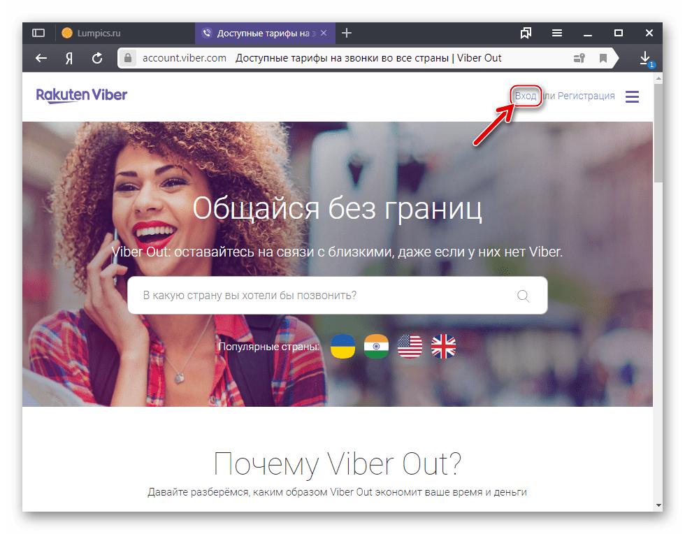 Вайбер для Windows войти в систему Viber Out через сайт мессенджера