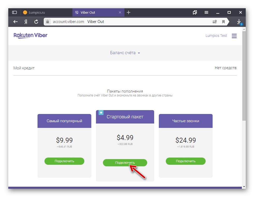 Вайбер для Windows выбор пакета пополнения услуги Viber Out на сайте сервиса