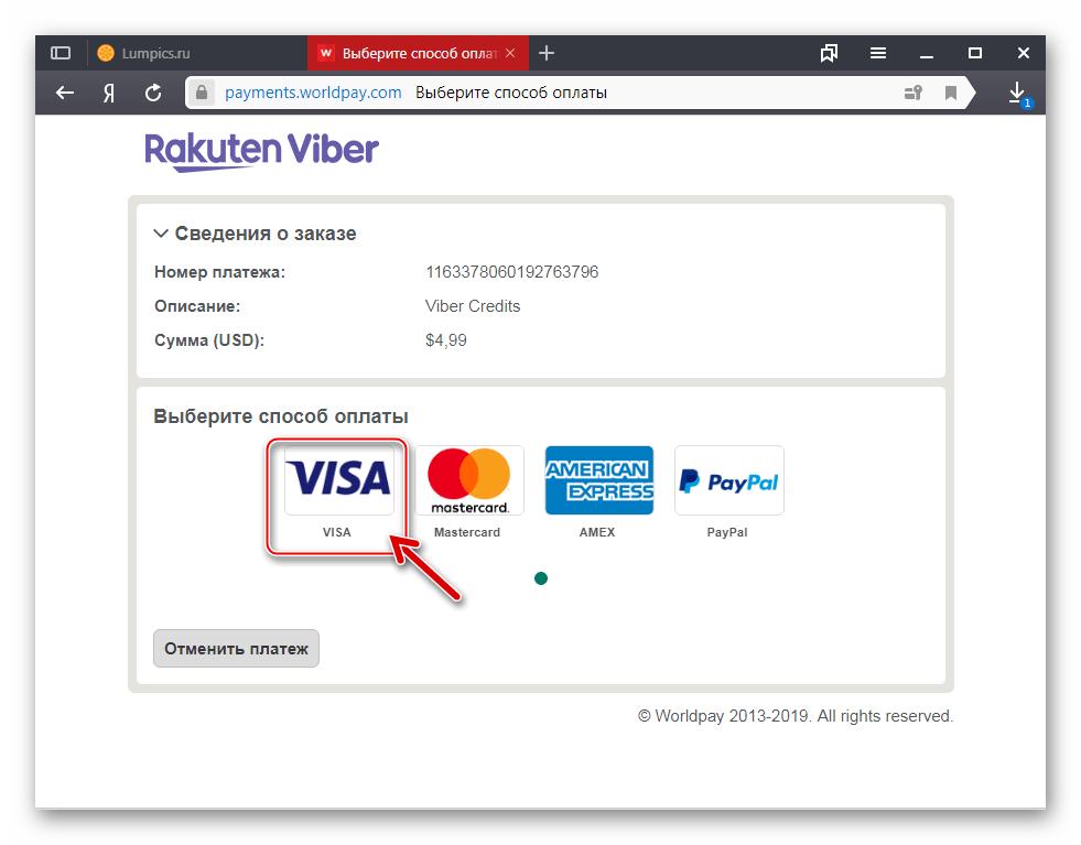 Вайбер для Windows выбор способа оплаты услуги Viber Out на сайте сервиса