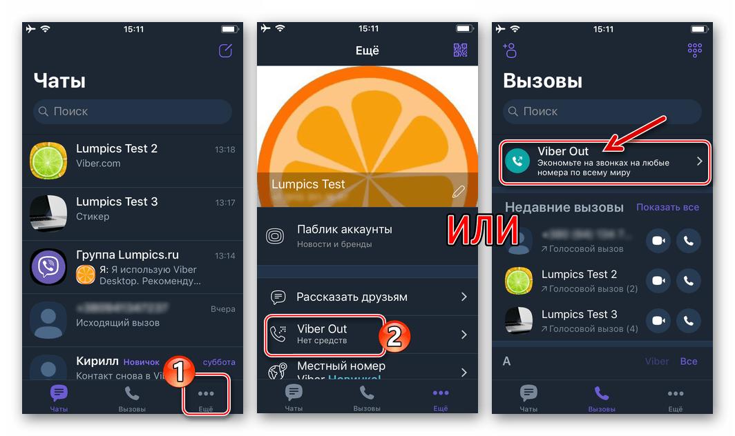 Вайбер для iOS переход к пополнению счета Viber Out