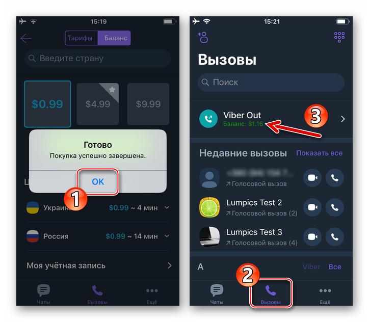 Вайбер для iOS пополнение счета Viber Out через Apple App Store осуществлено успешно