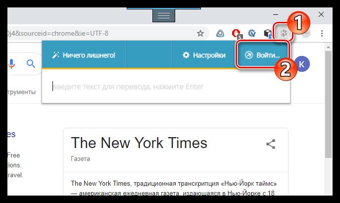 Вход в LinguaLeo в Google Chrome