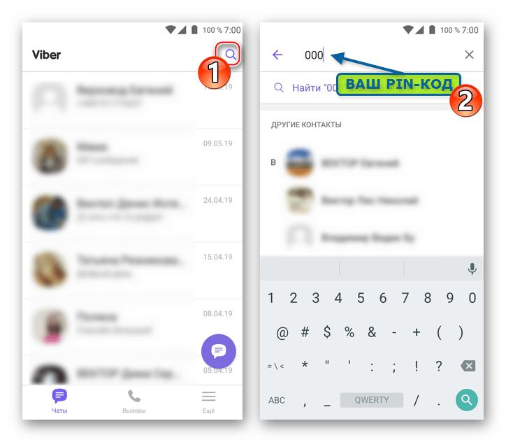 Viber для Android Ввод PIN-кода в поле розыска  мессенджера для открытия скрытых чатов